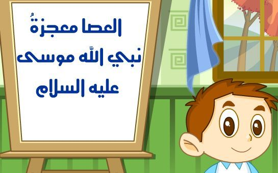 اطفال قصص الانبياء بالفلاش Kids Fictional Characters Family Guy
