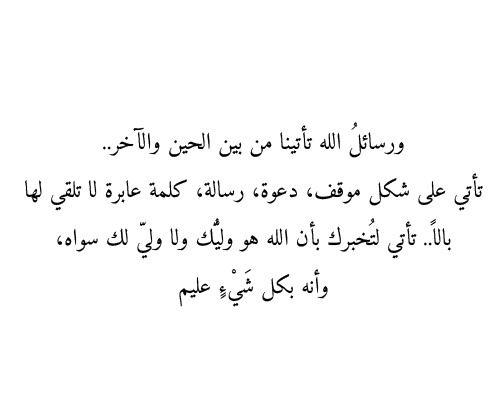 رسائل الله Wisdom Quotes Life Wisdom Quotes Words Quotes