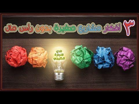 مشاريع بدون رأس مال 3 أفكار مشاريع صغيرة بدون رأس مال في السعودية