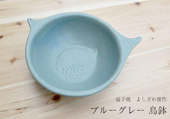 益子焼 ブルーグレー 鳥鉢 よしざわ窯