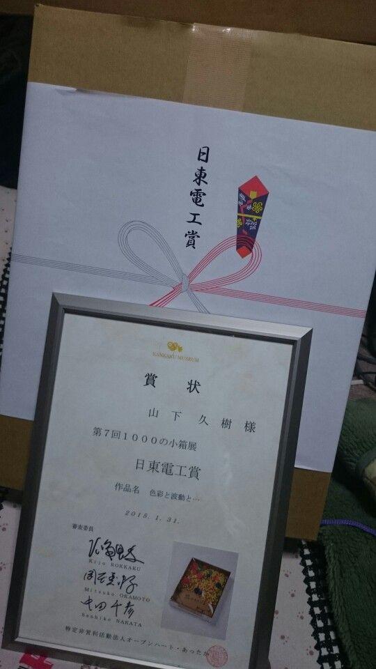 1000の小箱展にて受賞