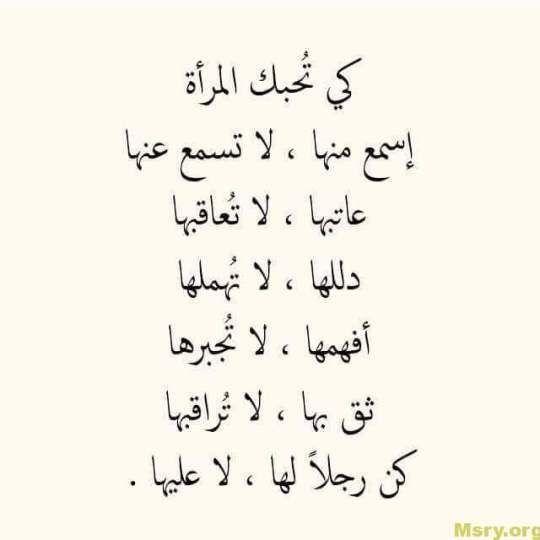 كبرياء انثى Love Messages Words Arabic Quotes