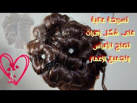 تسريحة الزهرات تصلح للإعراس والحفلات ولجميع الاعمار Beautiful Flowers Hair Stiles Hair Lockscreen