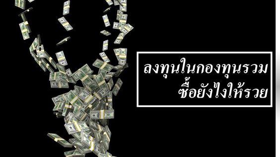 ซื้อกองทุนยังไงให้รวย|ลงทุนกองทุนรวม 2564