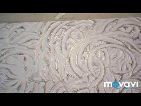 Декоративная штукатурка стен своими руками. Как приготовить ... | 360x480