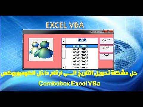 اكسيل Vba حل مشكلة تحويل التاريخ الى ارقام داخل الكومبو بوكس Dates In Co Art