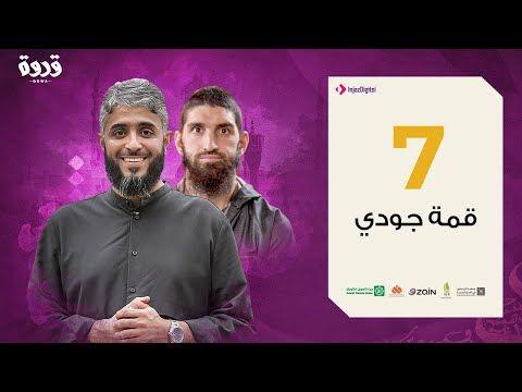 الحلقة السابعة حقوق الإنسان في الإسلام فهد الكندري 2020 Incoming Call Screenshot Movie Posters