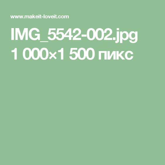 IMG_5542-002.jpg 1000×1500 пикс