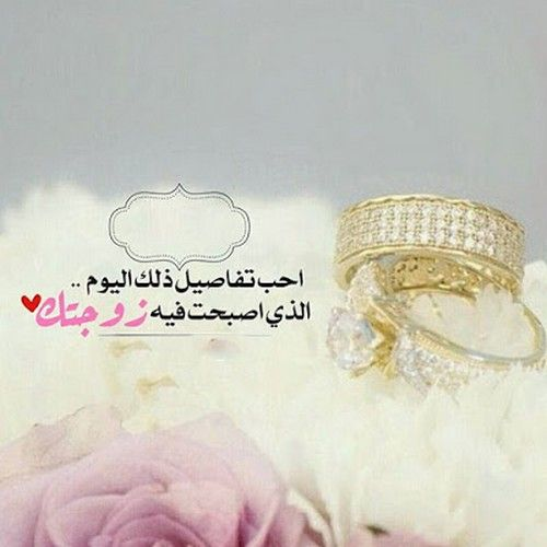Pin By Gehad On عيد زواجي Love Husband Quotes Husband Quotes Arabic Love Quotes