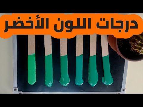 درجات اللون الأخضر اللون الإنديجو اللون الجنزاري Green Color How To Mix