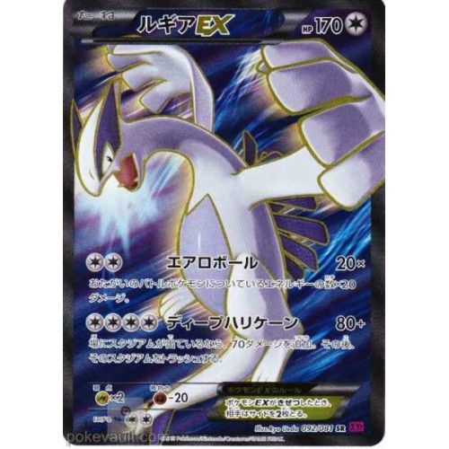 Pokemon 2015 XY#7 Bandit Ring Lugia EX Super Rare Holofoil Card #092/081