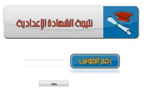 برقم الجلوس موقع وزارة التربية والتعليم نتائج الامتحانات