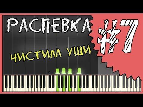 Распевки фортепиано голоса на для ноты Песни военных