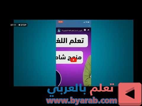 افضل طريقة ل تعلم اللغة الانجليزية تابع القناة لتكون حياتك اسهل Zamericanenglish Incoming Call Screenshot Incoming Call