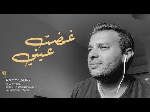 رامي صبري غمضت عيني Ghamdt Einy Live Youtube Movie Posters Art Poster