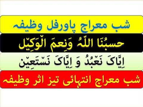 Shab E Miraj Ka Wazifa For Hajat Job Success Marriage Shab E Meraj Ayat E Karima Wazifa For Aoulad Youtube Learn Islam Success Words