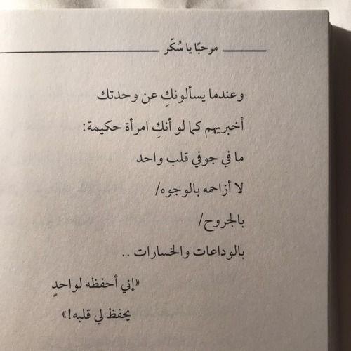 اقتباسات من تصويري مرحبا يا س ك ر محمد السالم Quotes For Book Lovers Circle Quotes Love Quotes Wallpaper