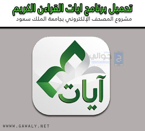 تحميل برنامج ايات مشروع للمصحف الإلكتروني بجامعة الملك سعود بالمملكة العربية السعودي Gaming Logos Nintendo Switch Logos
