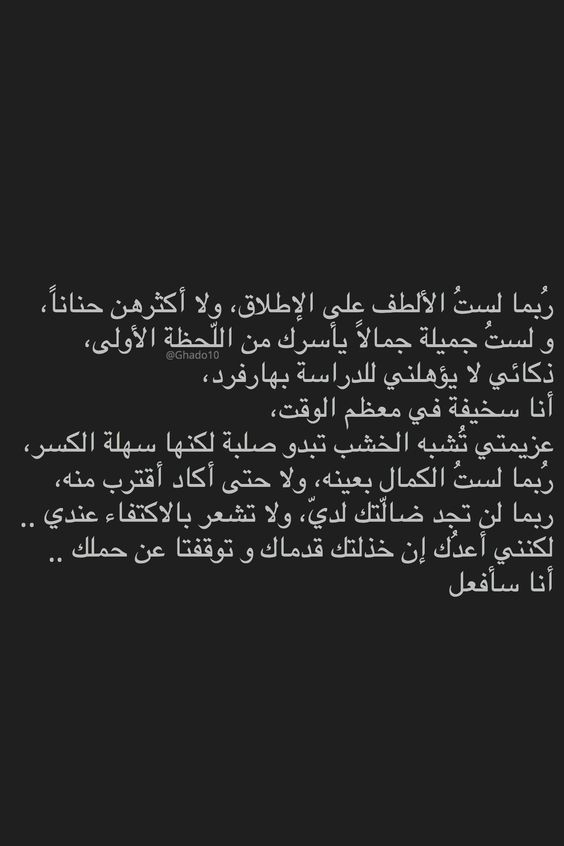 أنا معك Makeup Quotes Funny Beautiful Arabic Words Funny Quotes