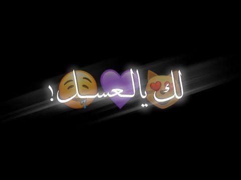 كرومات عراقية تصميم شاشه سوداء بدون حقوق ريمكس حالات واتس اب اغاني عراقية اغاني شاشة سوداء 2020 Youtube Girly Art Girly Neon Signs