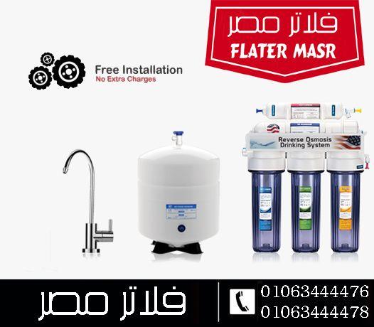 افضل انواع فلاتر المياه المنزلية فى مصر Ullo Reverse Osmosis Osmosis