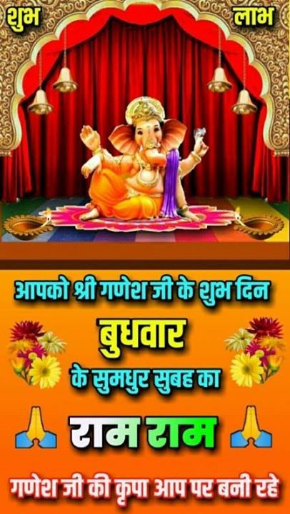 बधवर Ganesh Ji Special Lord Ganesh Ji Images Beautiful English Hindi Messages 2020