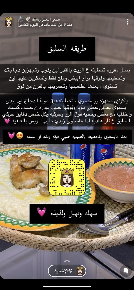 Pin By Dodi On وصفات من كل بلدان العربية Food Receipes Save Food Cooking Recipes