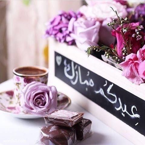 Pin By رغــــــد On عـيـد سعـيــد Cupcake Logo Design Muslim Festivals Eid