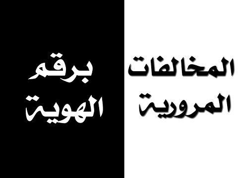 اسعار استعلام عن المخالفات المرورية برقم الهوية ابشر الصفحة العربية Arabic Calligraphy Amal Character