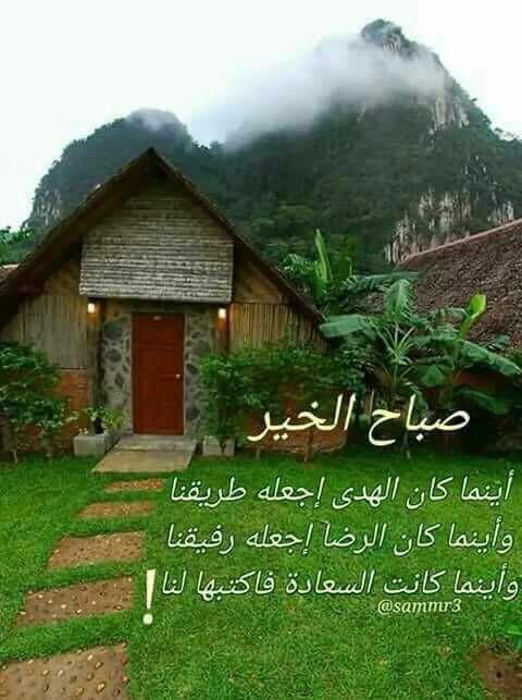 Pin By Abomohammad On تحيتهم فيها سلام وصباح ومساء House Styles Natural Landmarks House