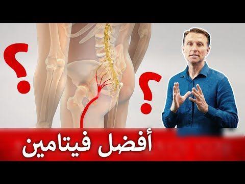 أفضل فيتامين لألم أسفل الظهر عرق النسا Youtube Dr Berg Health Fitness Health Tips