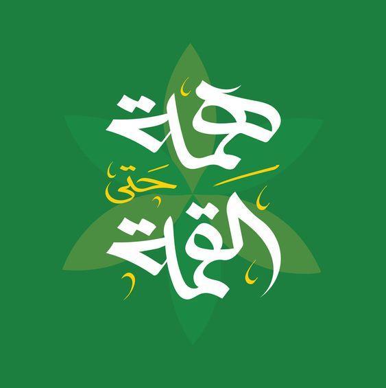 صور تهنئة اليوم الوطني السعودي ال 90 رمزيات همة حتى القمة National Day Saudi September Images Happy National Day