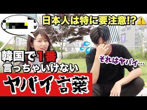 日本人が韓国で言ったら絶対言っちゃダメな韓国語がヤバすぎ 日本人が韓国で言っちゃいけない言葉とマナーをネイティブの韓国人が徹底解説 Youtube フリーハグ 韓国語 日本人
