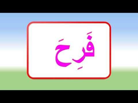قراءة كلمات بحركات الفتحة والكسرة تعليم القراءة للاطفال الدرس الثاني Youtube Arabic Kids Letters Kids