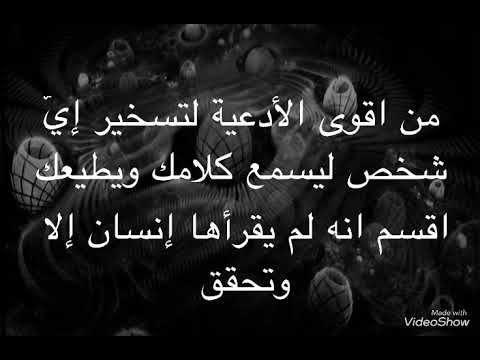 لتسخير إي شخص ليسمع كلامك ويطيعك إقرأ هذا الدعاء اقسم لم يقرأه إنسان إلا تحقق Youtube Quran Quotes Love Islam Facts Quran Quotes Inspirational