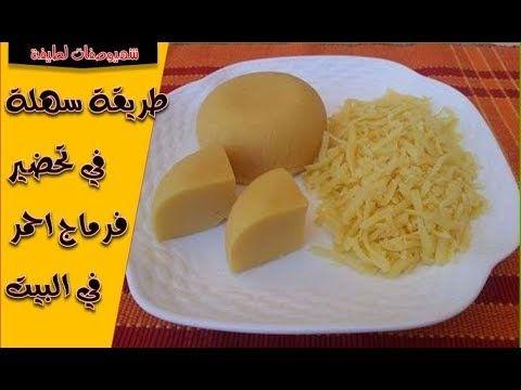 شهيوات رمضان طريقة تحضير فروماج احمر في البيت مع فضاء المرأة مع زينة Food Cheese Dairy