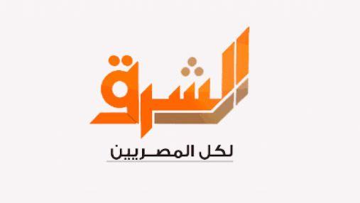 تردد قناة الشرق 2020 El Sharq الجديد على النايل سات شوف 360 الإخبارية Home Decor Home Decor Decals Decor