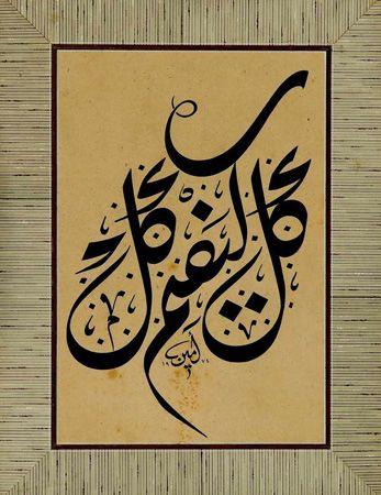 Calligrapher / Hattat: Emin Barın 1913/1987 İstanbul Turkish 'Gel Keyfim Gel'           (almost 'come good mood')  Celi Diwani scprit ----- Emin Barın 'Gel keyfim Gel' Yazı Türü:Celi Divani (yazılar belli bir kalem büyüklüğünden sonra  mesela kitap harfleri normalden  manşet puntosuna çıkması gibi büyüdüğünde 'celî' yani 'büyük' yazı olarak isimlendiriliyor. böylce normal ölçüdeki bir Sülüs yazı Celî-Sülüs veya 'Celî' Divani oluveriyor. Biz de  kitabeler-levhalar  ölçüüsünde olduğunu anlıyoruz.: