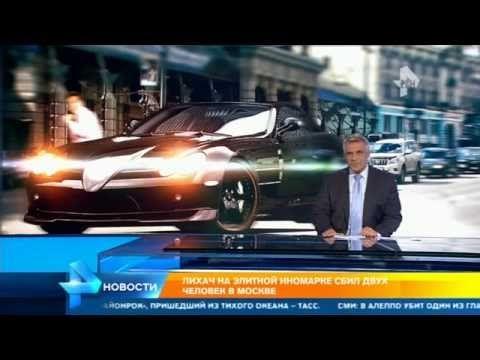 *INC* News Commentary: Водитель Mercedes McLaren, сбивший пешеходов в Мос...