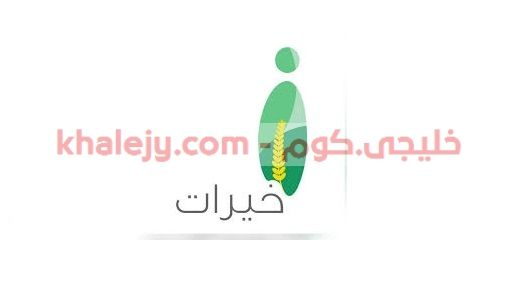 وظائف الرياض للنساء أعلنت عنها جمعية خيرات لحفظ النعمة وفقا لما ورد في الاعلان التالي