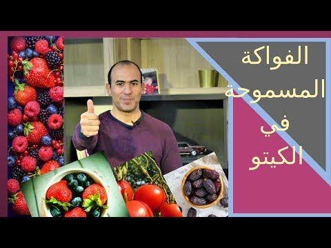 الفواكه المسموحة في الكيتو 2019 Youtube Keto Vegetables Food