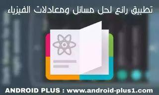 تحميل برنامج Phywiz لحل معادلات ومسائل وتمارين الفيزياء بسهولة مع شرح طريقة الحل Physics Android Apps App