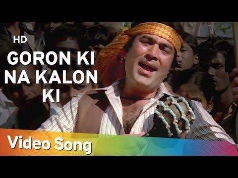 Goron Ki Na Kalon Ki Duniya Hai Dilwalon Ki Rajesh Khanna Disco Dancer Bollywood Hit Songs Youtube In 2020 Songs Hit Songs Rajesh Khanna