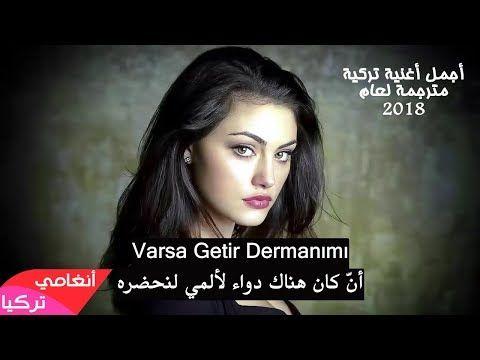 اجمل اغنية تركية راح تسمعها ركضت الى الطبيب مترجمة للعربية Kostum Hekime 2018 Youtube