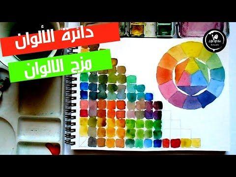 طريقة خلط الالوان المائية للمبتدئين اساسيات التلوين Youtube Arabic Quotes Quotes