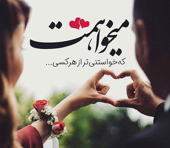 می خواهمت چنانکه شب خسته خواب را می جویمت چنانکه لب تشنه آب را Persian Poem Calligraphy Persian Quotes Love You Images
