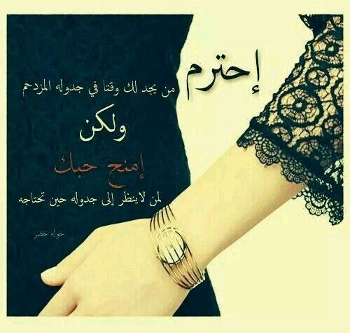 Pin By Rima Makia On Quotes Great Words True Words Arabic Words