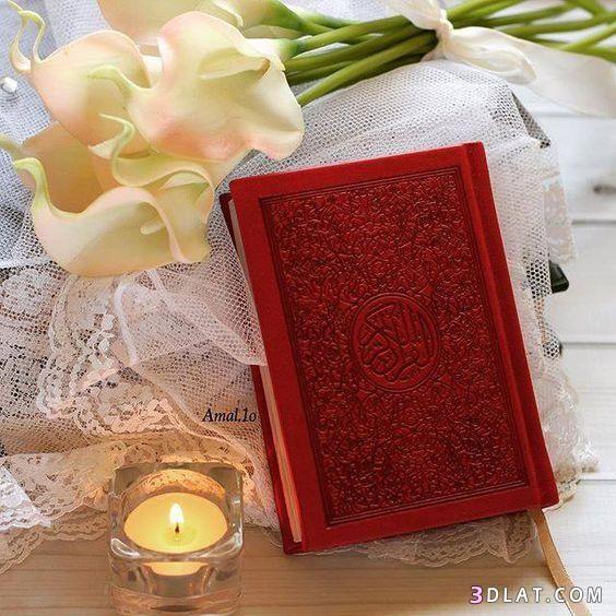 صور مصاحف خلفيات مصاحف صور اسلاميه جديده حصري مجموعه جديده من خلفيات Islamic Gifts Quran Book Islamic Wallpaper