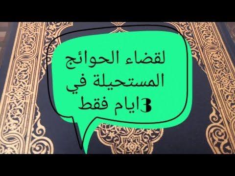 لقضاء الحوائج المستحيلة في 3ايام Youtube Islam Hadith Flask