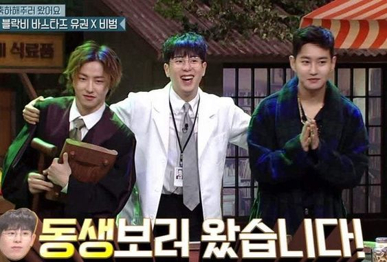 "Watch: Block B's B-Bomb And U-Kwon Support P.O As Guests On ""Amazing Saturday"""